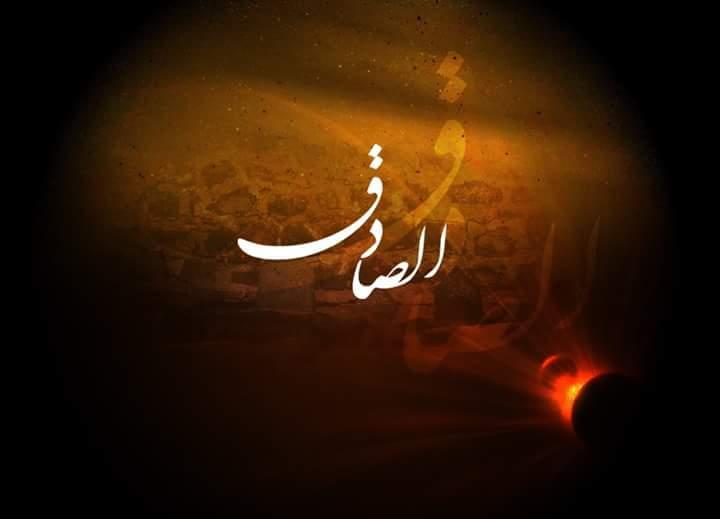 Ja'far as-Ṣādiq, ce pieux prédécesseur