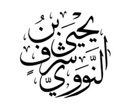 L'imam An Nawawi