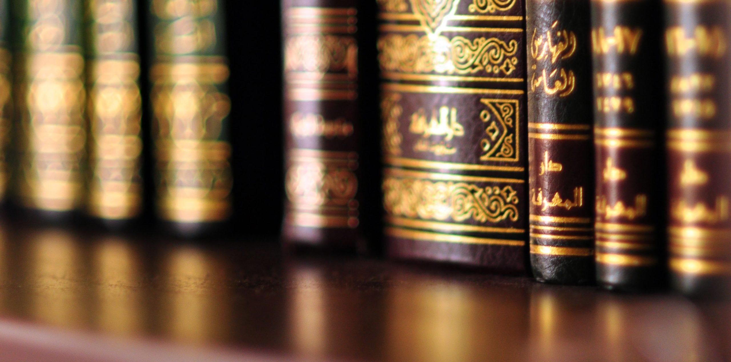 Le récit du Hadith