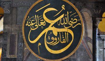 Règne d'Umar ibn al-Khaṭṭāb