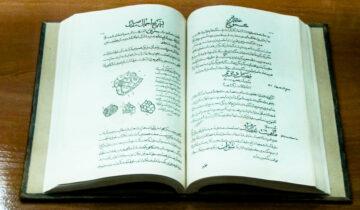 Le Canon de la médecine d'Ibn Sīnā